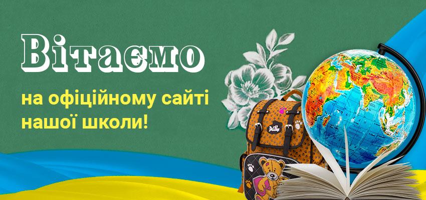 Ukrschool привітання